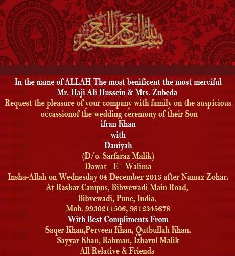 Muslim wedding ceremony invitation wordings for son islamic text muslim wedding ceremony invitation wordings filmwisefo